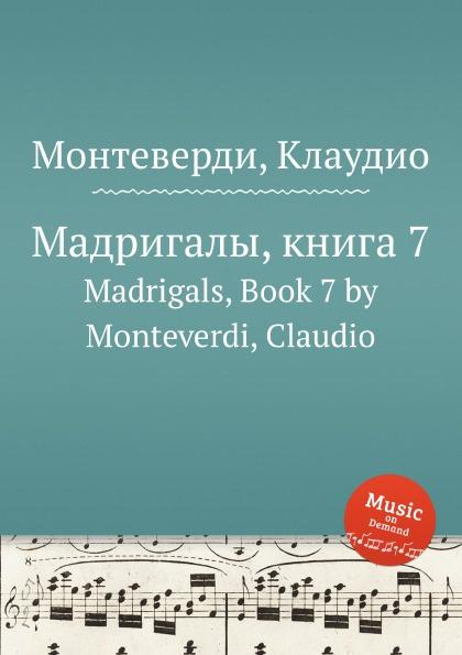 С. Монтеверди Мадригалы, книга 7. Madrigals, Book 7 by Monteverdi, Claudio
