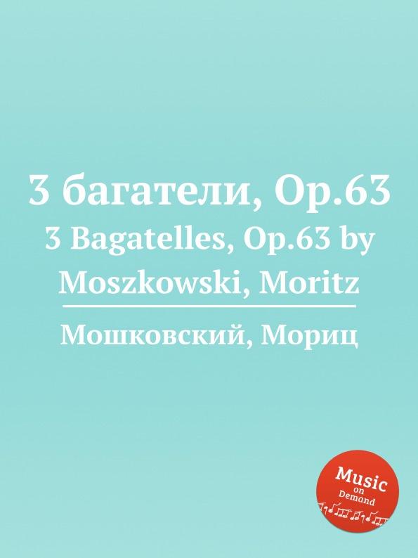 М. Московский 3 багатели, Op.63. 3 Bagatelles, Op.63 by Moszkowski, Moritz
