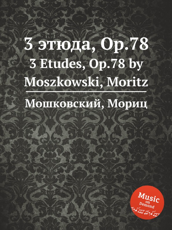 М. Московский 3 этюда, Op.78. 3 Etudes, Op.78 by Moszkowski, Moritz м московский 3 багатели op 63 3 bagatelles op 63 by moszkowski moritz