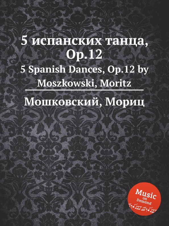 М. Московский 5 испанских танца, Op.12. 5 Spanish Dances, Op.12 by Moszkowski, Moritz d popper spanish dances op 54