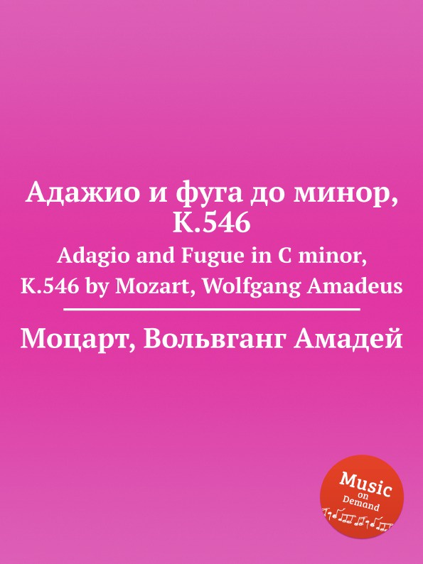 В. А. Моцарт Адажио и фуга до минор, K.546. Adagio and Fugue in C minor, K.546 by Mozart, Wolfgang Amadeus в а моцарт месса до минор k 427 417a mass in c minor k 427 417a by mozart wolfgang amadeus