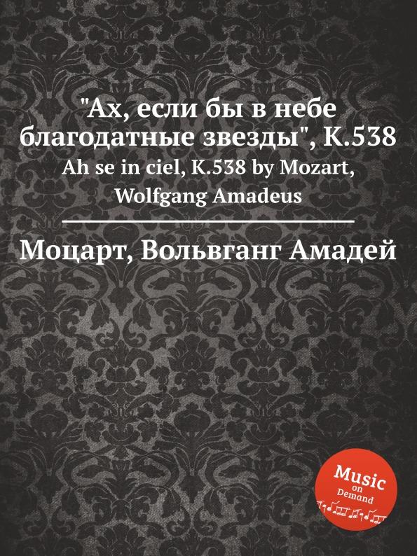 """Книга """"Ах, если бы в небе благодатные звезды"""", K.538. Ah se in ciel, K.538 by Mozart, Wolfgang Amadeus. В. А. Моцарт"""