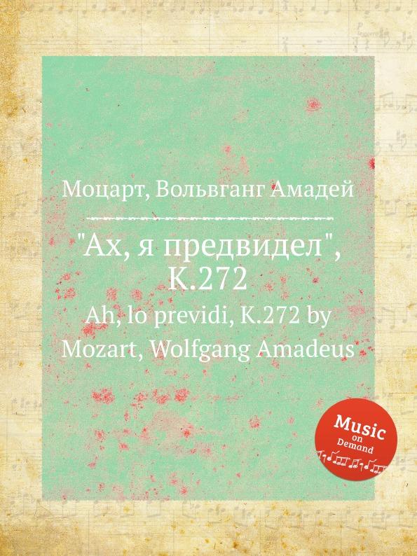 """Книга """"Ах, я предвидел"""", K.272. Ah, lo previdi, K.272 by Mozart, Wolfgang Amadeus. В. А. Моцарт"""