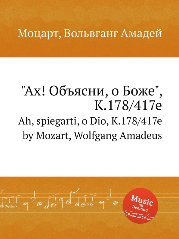 "Книга ""Ах! Объясни, о Боже"", K.178/417e. Ah, spiegarti, o Dio, K.178/417e by Mozart, Wolfgang Amadeus. В. А. Моцарт"
