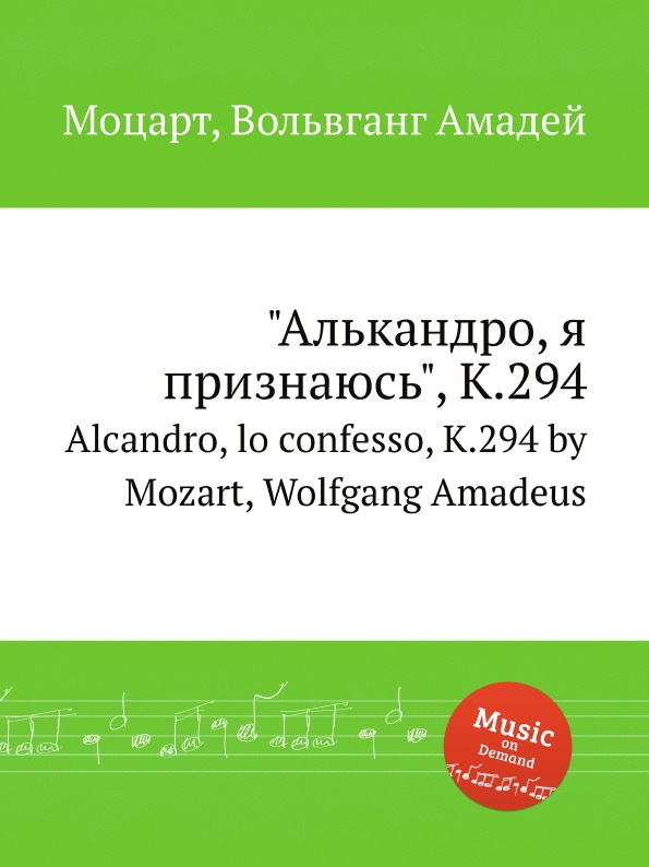 "Книга ""Алькандро, я признаюсь"", K.294. Alcandro, lo confesso, K.294 by Mozart, Wolfgang Amadeus. В. А. Моцарт"