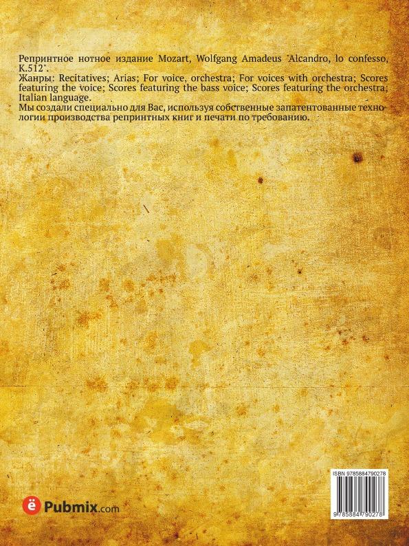 "Книга ""Алькандро, я признаюсь"", K.512. Alcandro, lo confesso, K.512 by Mozart, Wolfgang Amadeus. В. А. Моцарт"