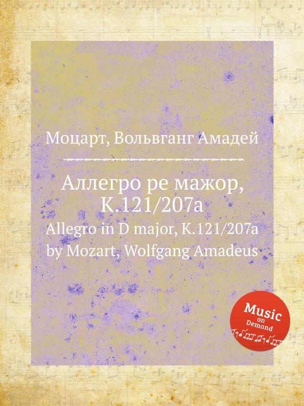 В. А. Моцарт Аллегро ре мажор, K.121/207a. Allegro in D major, K.121/207a by Mozart, Wolfgang Amadeus wolfgang amadeus mozart wolfgang amadeus mozart sonata d major for 2 flutes