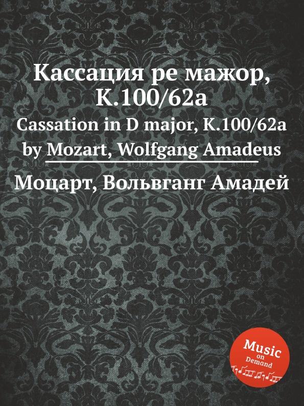 В. А. Моцарт Кассация ре мажор, K.100/62a. Cassation in D major, K.100/62a by Mozart, Wolfgang Amadeus wolfgang amadeus mozart wolfgang amadeus mozart sonata d major for 2 flutes