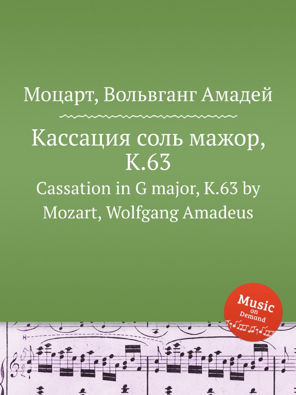 В. А. Моцарт Кассация соль мажор, K.63. Cassation in G major, K.63 by Mozart, Wolfgang Amadeus цена