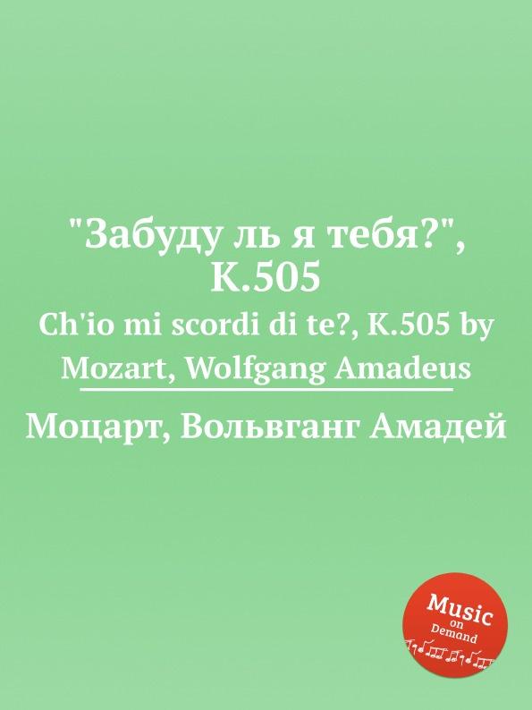 "Книга ""Забуду ль я тебя."", K.505. Ch.io mi scordi di te., K.505 by Mozart, Wolfgang Amadeus. В. А. Моцарт"