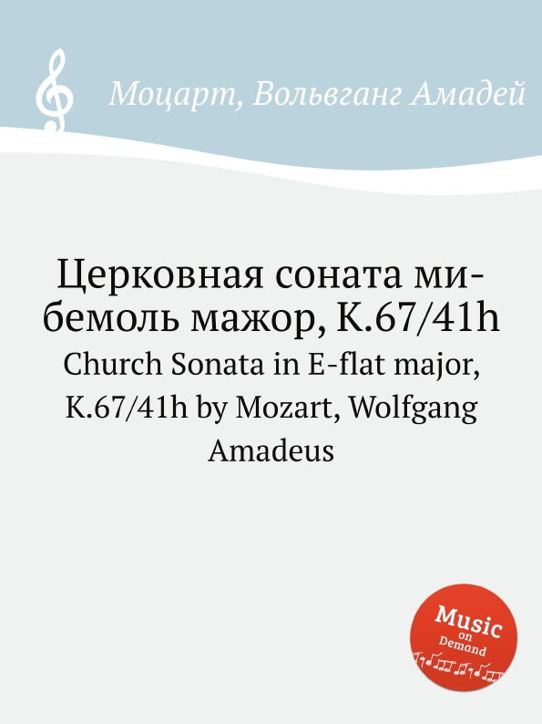 В. А. Моцарт Церковная соната ми-бемоль мажор, K.67/41h. Church Sonata in E-flat major, K.67/41h by Mozart, Wolfgang Amadeus jens luhr jens luhr kuhlau sonata in e flat major sonata in a minor