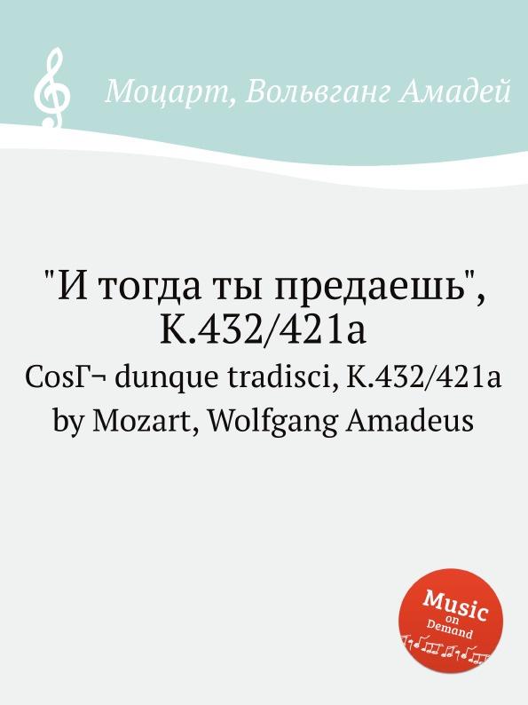 """Книга """"И тогда ты предаешь"""", K.432/421a. В. А. Моцарт"""