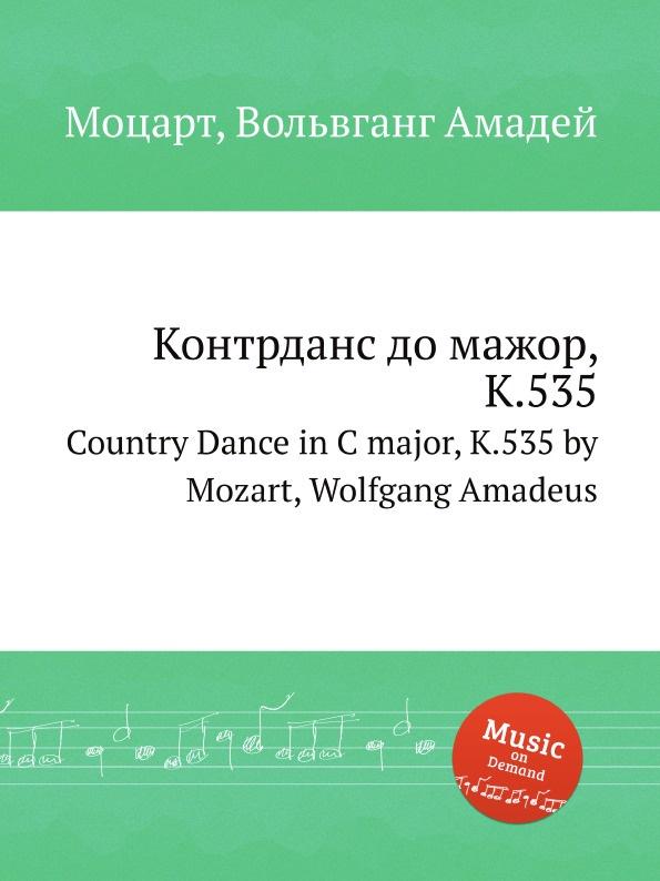 В. А. Моцарт Контрданс до мажор, K.535. Country Dance in C major, K.535 by Mozart, Wolfgang Amadeus в а моцарт месса до минор k 427 417a mass in c minor k 427 417a by mozart wolfgang amadeus