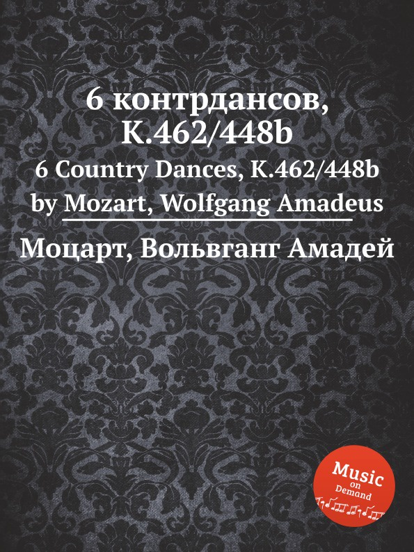 В. А. Моцарт 6 контрдансов, K.462/448b. 6 Country Dances, K.462/448b by Mozart, Wolfgang Amadeus