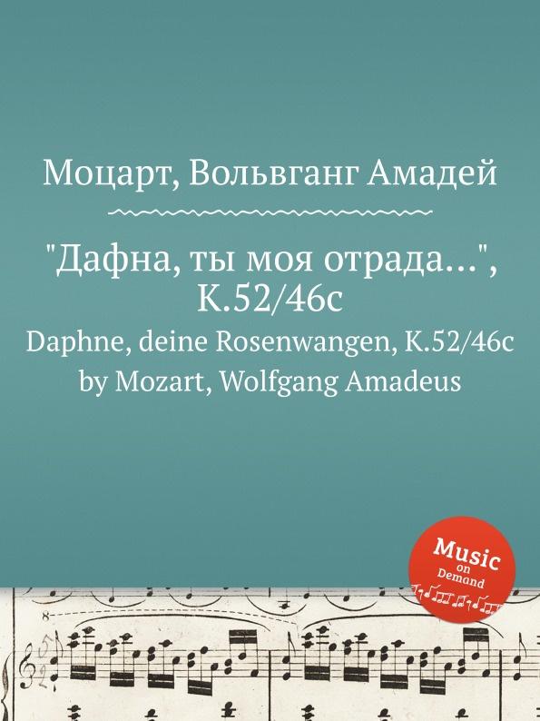 "Книга ""Дафна, ты моя отрада…"", K.52/46c. Daphne, deine Rosenwangen, K.52/46c by Mozart, Wolfgang Amadeus. В. А. Моцарт"