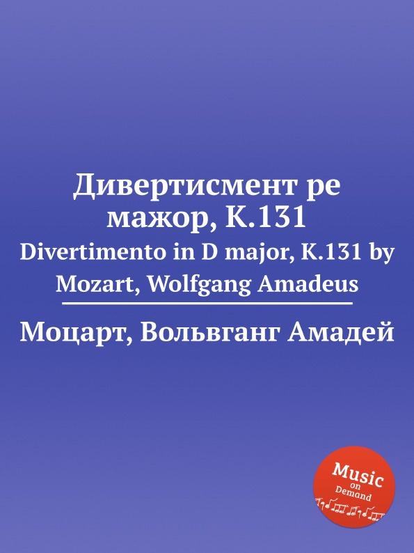 В. А. Моцарт Дивертисмент ре мажор, K.131. Divertimento in D major, K.131 by Mozart, Wolfgang Amadeus wolfgang amadeus mozart wolfgang amadeus mozart sonata d major for 2 flutes