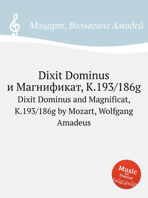 В. А. Моцарт Dixit Dominus и Магнификат, K.193/186g. Dixit Dominus and Magnificat, K.193/186g by Mozart, Wolfgang Amadeus цена в Москве и Питере