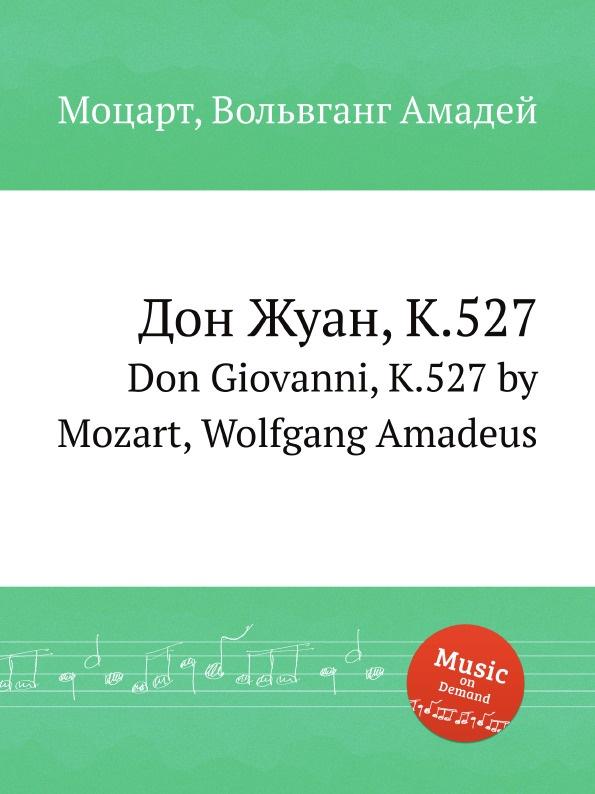 В. А. Моцарт Дон Жуан, K.527. Don Giovanni, K.527 by Mozart, Wolfgang Amadeus