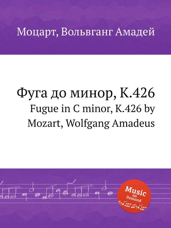 В. А. Моцарт Фуга до минор, K.426. Fugue in C minor, K.426 by Mozart, Wolfgang Amadeus в а моцарт месса до минор k 427 417a mass in c minor k 427 417a by mozart wolfgang amadeus