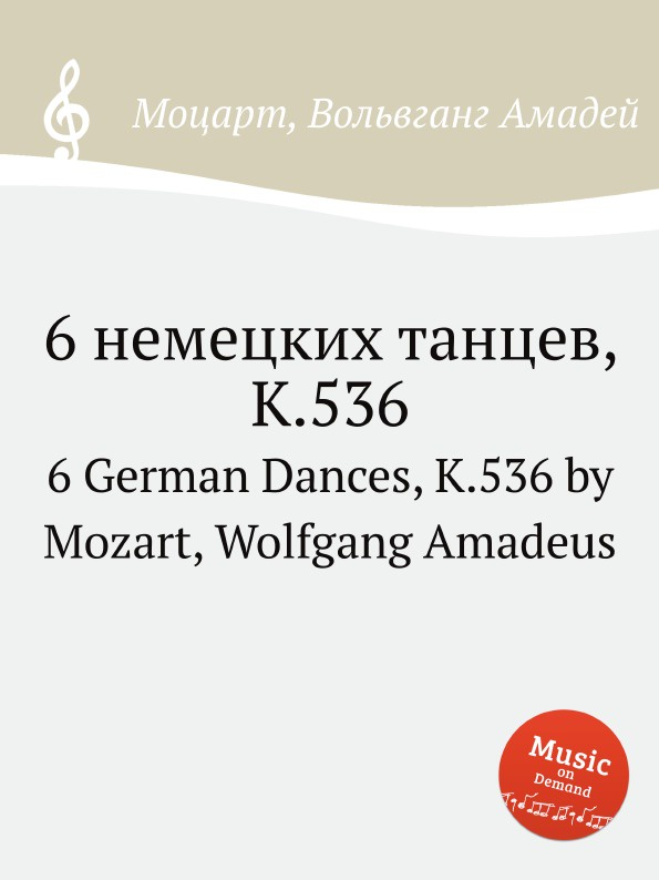 В. А. Моцарт 6 немецких танцев, K.536. 6 German Dances, K.536 by Mozart, Wolfgang Amadeus