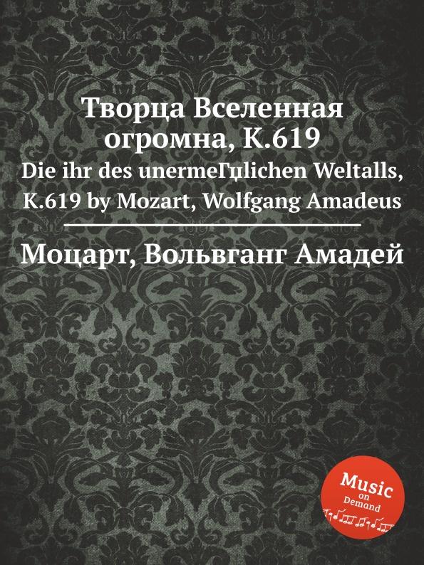 В. А. Моцарт Творца Вселенная огромна, K.619