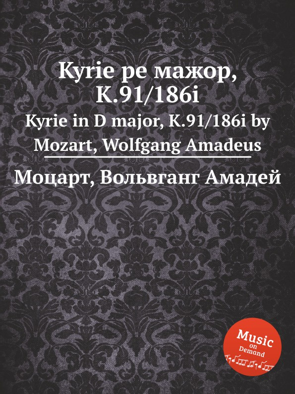 В. А. Моцарт Kyrie ре мажор, K.91/186i. Kyrie in D major, K.91/186i by Mozart, Wolfgang Amadeus