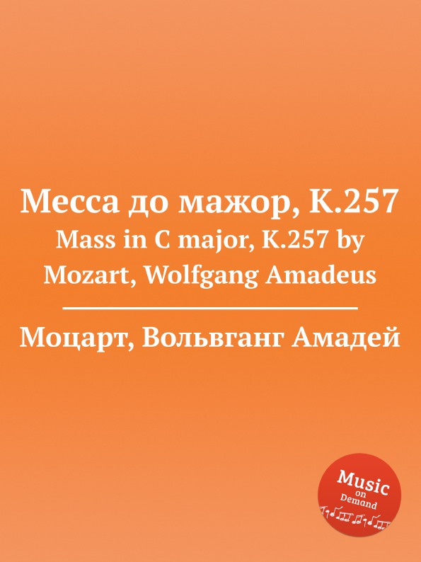 В. А. Моцарт Месса до мажор, K.257. Mass in C major, K.257 by Mozart, Wolfgang Amadeus