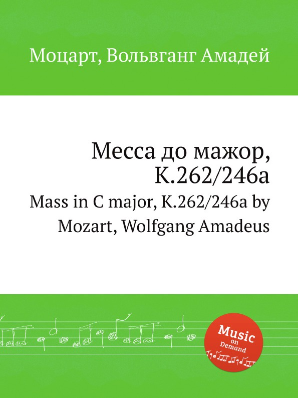 В. А. Моцарт Месса до мажор, K.262/246a. Mass in C major, K.262/246a by Mozart, Wolfgang Amadeus в а моцарт месса до минор k 427 417a mass in c minor k 427 417a by mozart wolfgang amadeus
