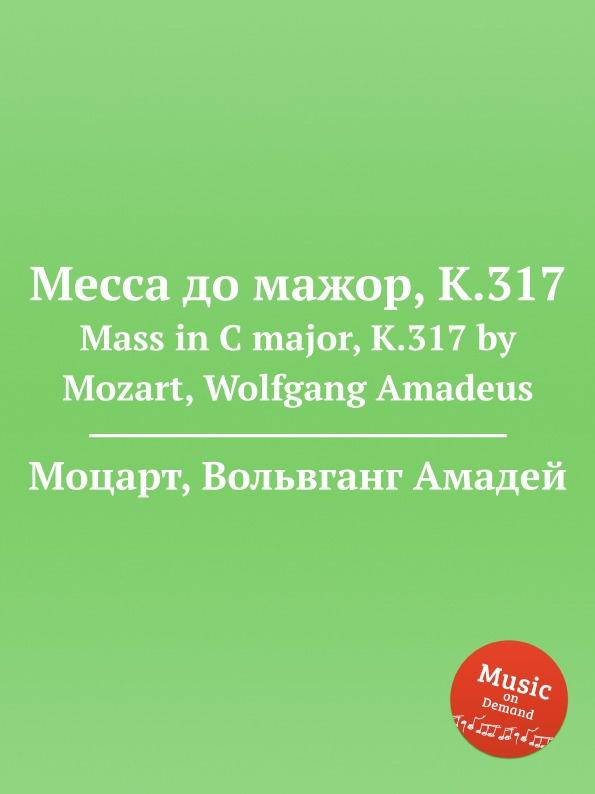 В. А. Моцарт Месса до мажор, K.317. Mass in C major, K.317 by Mozart, Wolfgang Amadeus