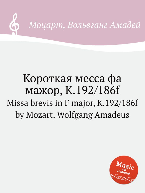 В. А. Моцарт Короткая месса фа мажор, K.192/186f. Missa brevis in F major, K.192/186f by Mozart, Wolfgang Amadeus f zintl missa brevis for monika lang