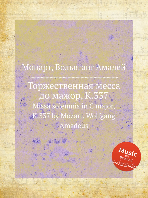 В. А. Моцарт Торжественная месса до мажор, K.337. Missa solemnis in C major, K.337 by Mozart, Wolfgang Amadeus