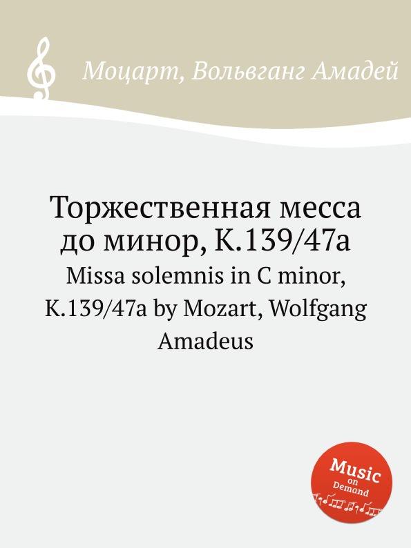 В. А. Моцарт Торжественная месса до минор, K.139/47a. Missa solemnis in C minor, K.139/47a by Mozart, Wolfgang Amadeus l cherubini missa solemnis in d minor