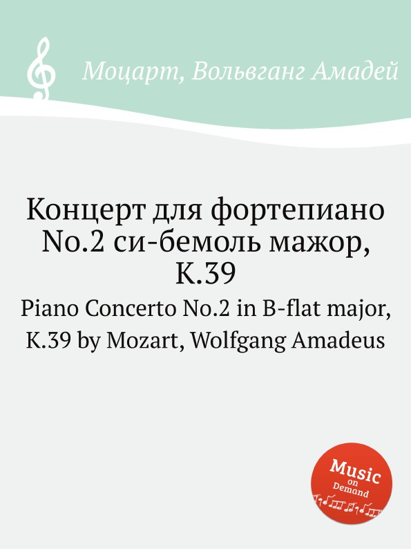 В. А. Моцарт Концерт для фортепиано No.2 си-бемоль мажор, K.39. Piano Concerto No.2 in B-flat major, K.39 by Mozart, Wolfgang Amadeus mozart mozart piano concertos 10 27