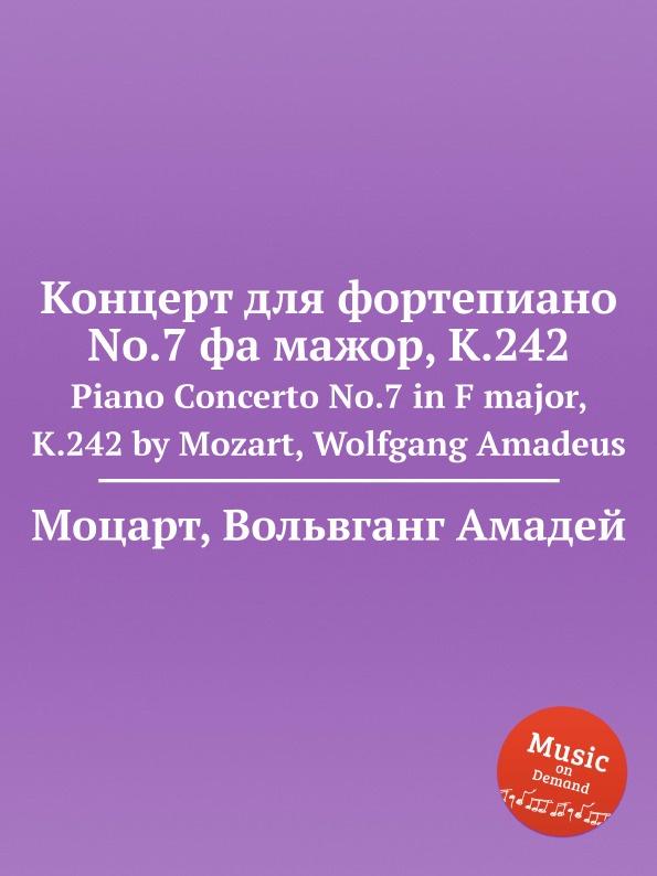 В. А. Моцарт Концерт для фортепиано No.7 фа мажор, K.242. Piano Concerto No.7 in F major, K.242 by Mozart, Wolfgang Amadeus