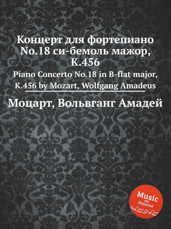 В. А. Моцарт Концерт для фортепиано No.18 си-бемоль мажор, K.456. Piano Concerto No.18 in B-flat major, K.456 by Mozart, Wolfgang Amadeus цены онлайн