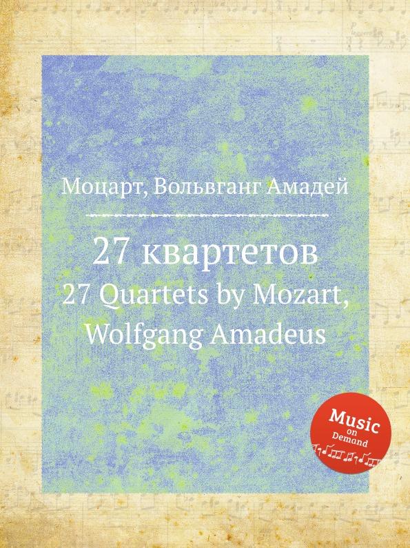 В. А. Моцарт 27 квартетов. 27 Quartets by Mozart, Wolfgang Amadeus