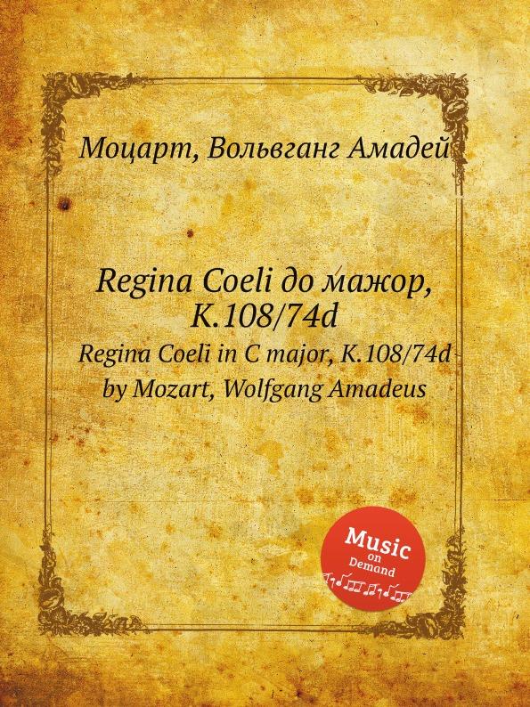 В. А. Моцарт Regina Coeli до мажор, K.108/74d. Regina Coeli in C major, K.108/74d by Mozart, Wolfgang Amadeus j d zelenka regina coeli zwv 129