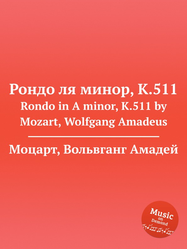 В. А. Моцарт Рондо ля минор, K.511. Rondo in A minor, K.511 by Mozart, Wolfgang Amadeus в а моцарт месса до минор k 427 417a mass in c minor k 427 417a by mozart wolfgang amadeus
