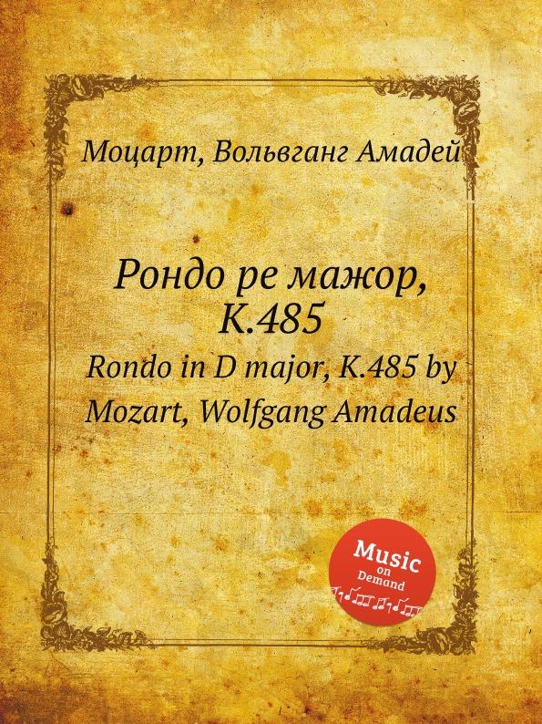 В. А. Моцарт Рондо ре мажор, K.485. Rondo in D major, K.485 by Mozart, Wolfgang Amadeus wolfgang amadeus mozart wolfgang amadeus mozart sonata d major for 2 flutes