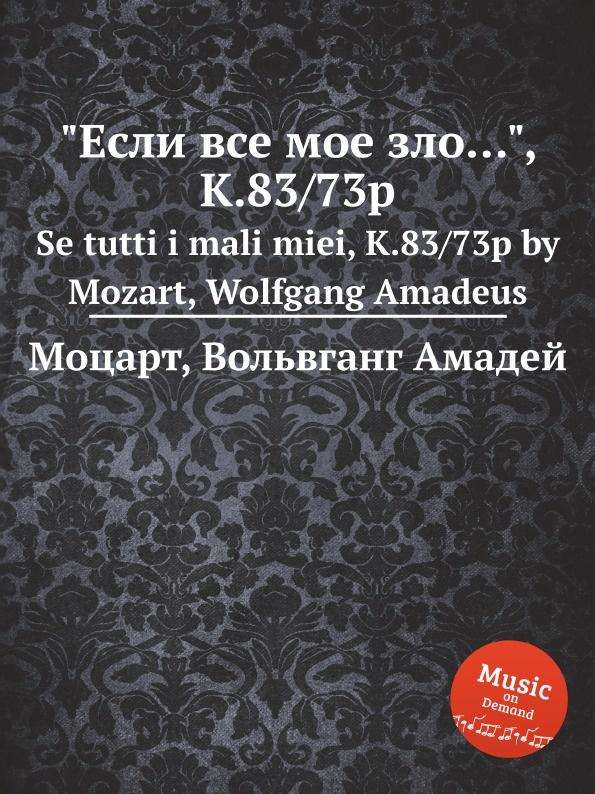 "Книга ""Если все мое зло..."", K.83/73p. Se tutti i mali miei, K.83/73p by Mozart, Wolfgang Amadeus. В. А. Моцарт"