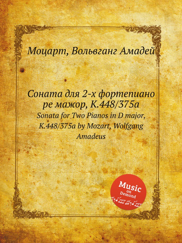 В. А. Моцарт Соната для 2-х фортепиано ре мажор, K.448/375a. Sonata for Two Pianos in D major, K.448/375a by Mozart, Wolfgang Amadeus wolfgang amadeus mozart wolfgang amadeus mozart sonata d major for 2 flutes
