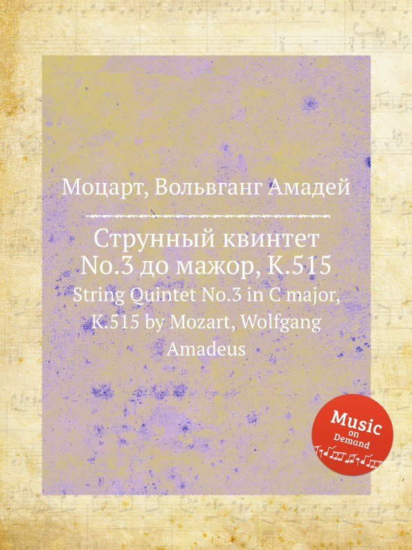 В. А. Моцарт Струнный квинтет No.3 до мажор, K.515. String Quintet No.3 in C major, K.515 by Mozart, Wolfgang Amadeus