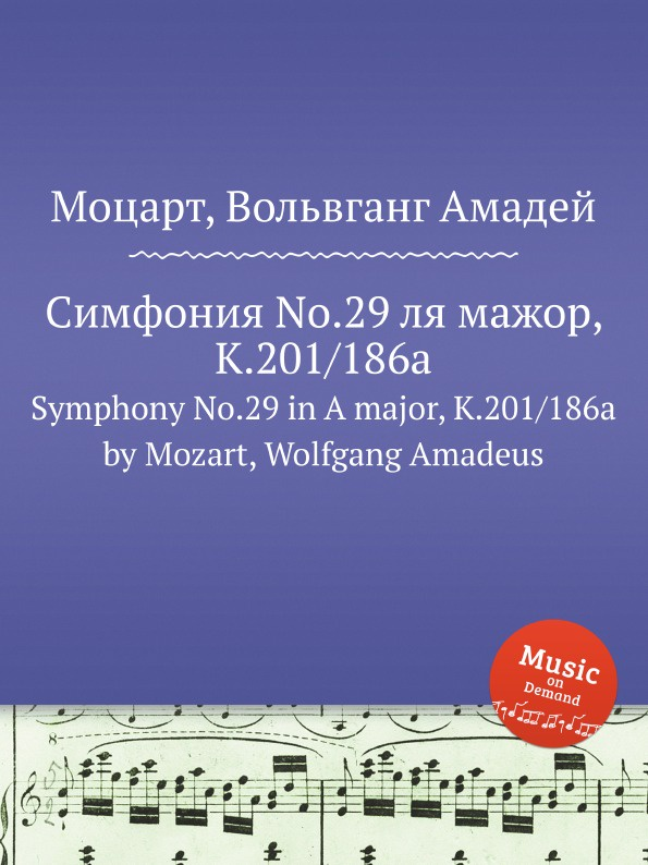 В. А. Моцарт Симфония No.29 ля мажор, K.201/186a. Symphony No.29 in A major, K.201/186a by Mozart, Wolfgang Amadeus в а моцарт симфония no 29 ля мажор k 201 186a symphony no 29 in a major k 201 186a by mozart wolfgang amadeus