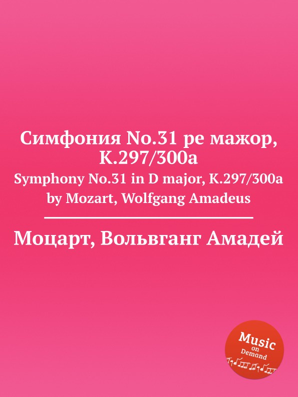 В. А. Моцарт Симфония No.31 ре мажор, K.297/300a. Symphony No.31 in D major, K.297/300a by Mozart, Wolfgang Amadeus