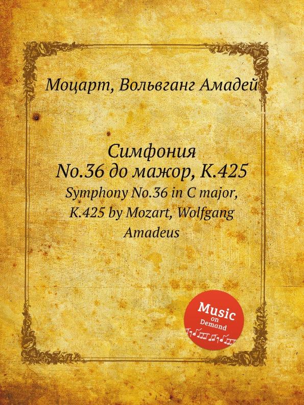 В. А. Моцарт Симфония No.36 до мажор, K.425. Symphony No.36 in C major, K.425 by Mozart, Wolfgang Amadeus