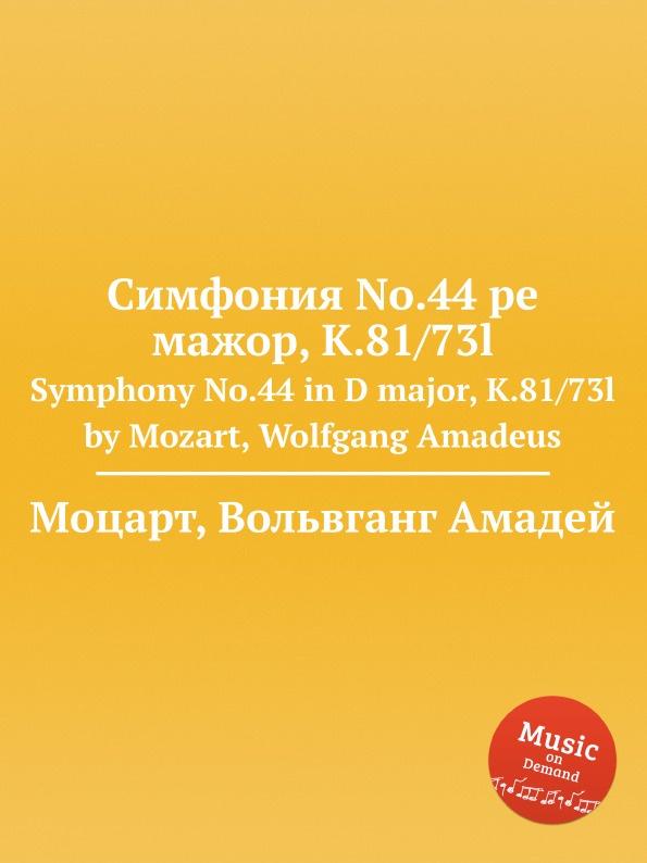В. А. Моцарт Симфония No.44 ре мажор, K.81/73l. Symphony No.44 in D major, K.81/73l by Mozart, Wolfgang Amadeus k 81