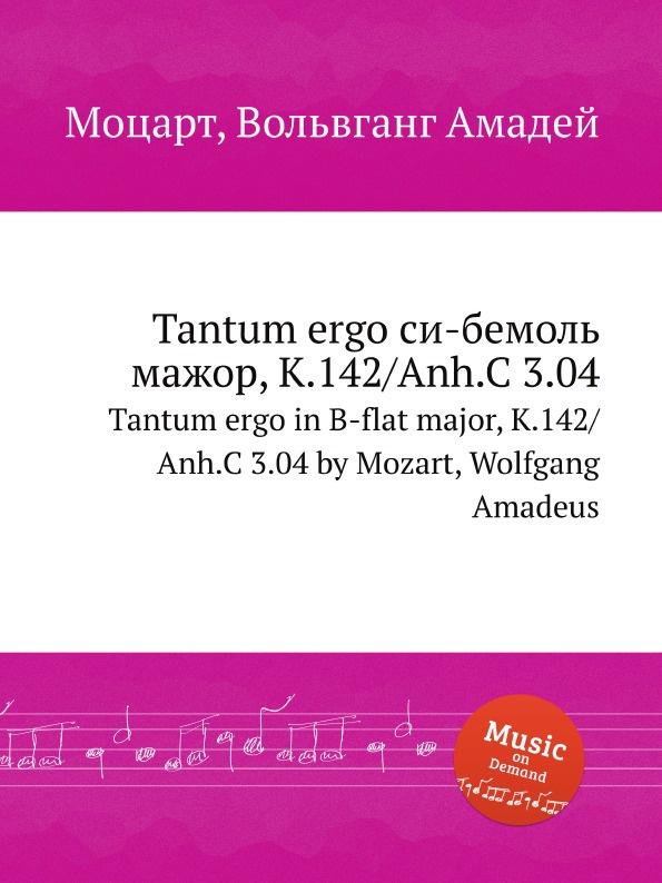 лучшая цена В. А. Моцарт Tantum ergo си-бемоль мажор, K.142/Anh.C 3.04. Tantum ergo in B-flat major, K.142/Anh.C 3.04 by Mozart, Wolfgang Amadeus