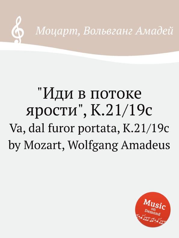 """Книга """"Иди в потоке ярости"""", K.21/19c. Va, dal furor portata, K.21/19c by Mozart, Wolfgang Amadeus. В. А. Моцарт"""