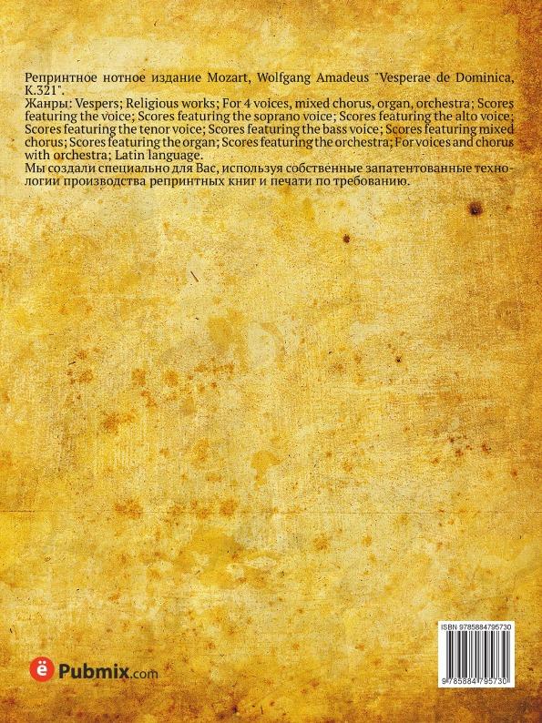 """Книга """"Воскресная вечерня"""", K.321. Vesperae de Dominica, K.321 by Mozart, Wolfgang Amadeus. В. А. Моцарт"""