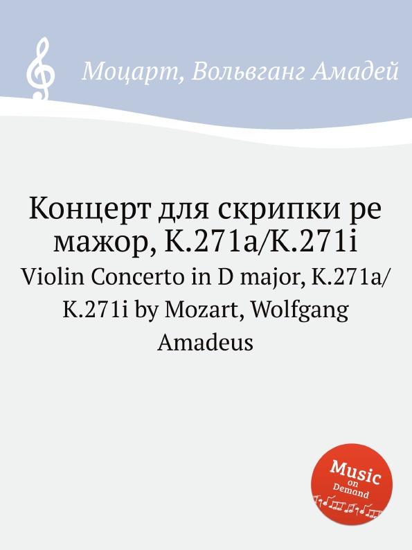 В. А. Моцарт Концерт для скрипки ре мажор, K.271a/K.271i. Violin Concerto in D major, K.271a/K.271i by Mozart, Wolfgang Amadeus цены онлайн